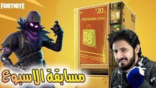 Fortnite GameShow  1.54       فورت نايت باتل رويال مسابقة الاسبوع