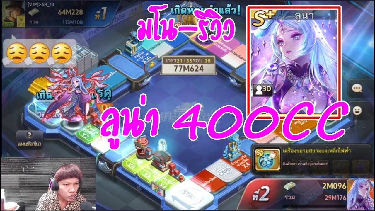 LINE เกมเศรษฐี - รีวิวการ์ด ลูน่า