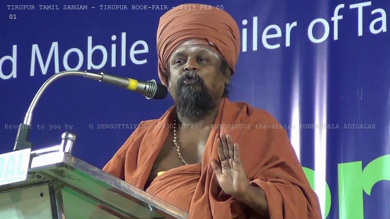 Kundrakudi thavathiru Ponnambala Adigalar -Engal Tamil 01 - Tirupur Tamil  Sangam - Book-fair 2019