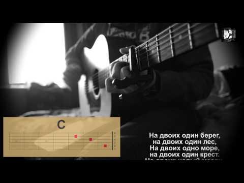 Чиж & Co. - На двоих. Как играть, аккорды, разбор песни, видеоурок. Кавер