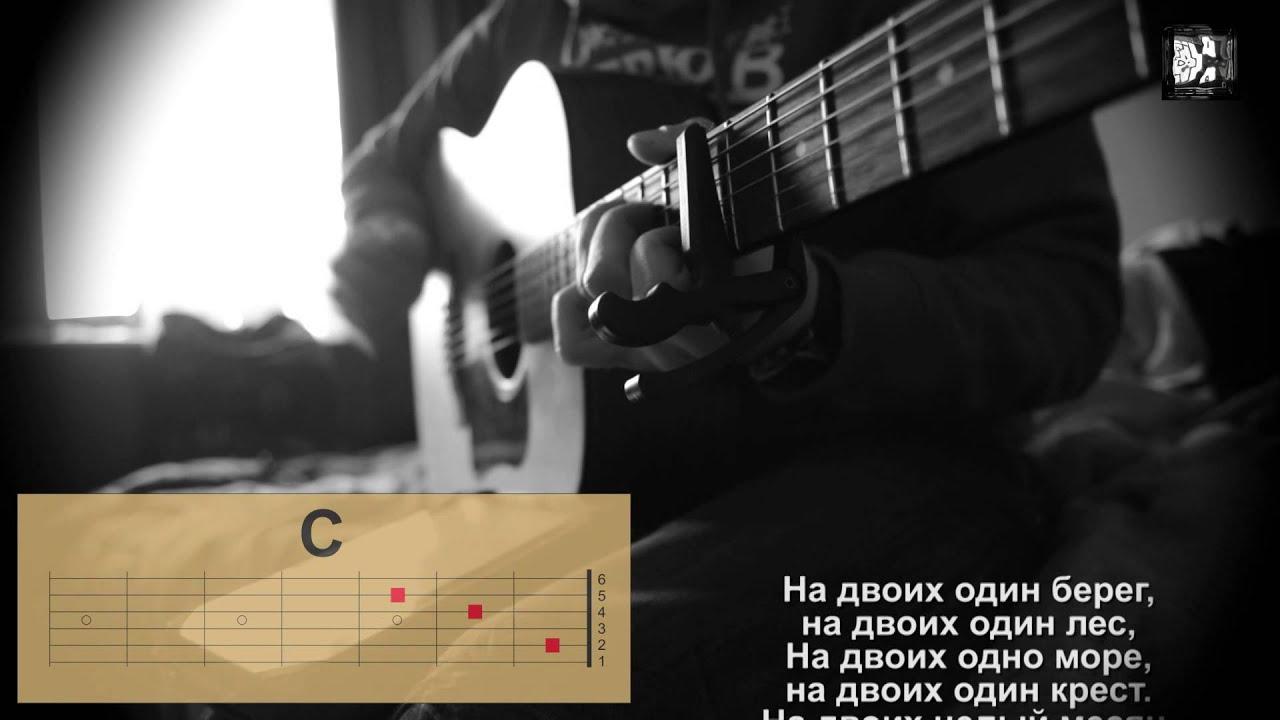 Чиж & Co. - На двоих. Как играть, аккорды, разбор песни ...