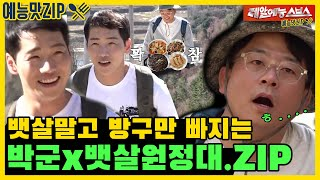 Follow Park Goon, Jirisan belly fat expedition [My Little Old Boy|SBS 210425 Broadcast]