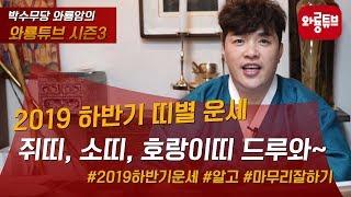 (서울용한점집)(인천용한점집) 2019년 하반기 띠별 운세! #쥐띠 #소띠 #호랑이띠 #드루와