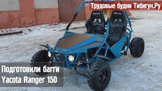 видео: Подготовили багги Yacota Ranger 150 к доставке. Трудовые будни Тибигун.Ру