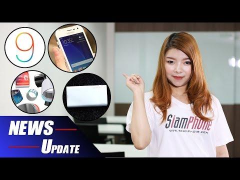 [NEWS] : ข่าวมือถือ ข่าวไอที ios9 / Galaxy S6 active / Blu / Better Re by SiamPhone (12 มิ.ย.58)