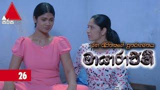 මායාරාජිනී - Maayarajini | Episode - 26 | Sirasa TV Thumbnail
