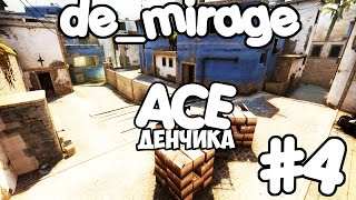 CS:GO с Денчиком ACE #4 MIRAGE | Counter-Strike: Global Offensive