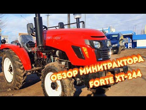 Обзор новенького Forte XT244 2020 года   Agrotechnika.com.ua🚜