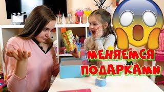 видео: ЧЕЛЛЕНДЖ Меняемся Подарками / Сюрприз для Сестры / Распаковка / Кто КРУЧЕ