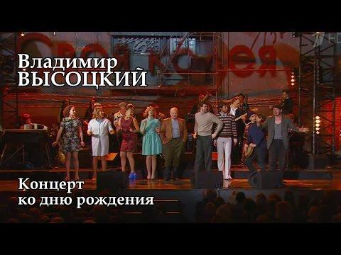 Концерт ко  дню рождения Владимира Высоцкого-2015 г