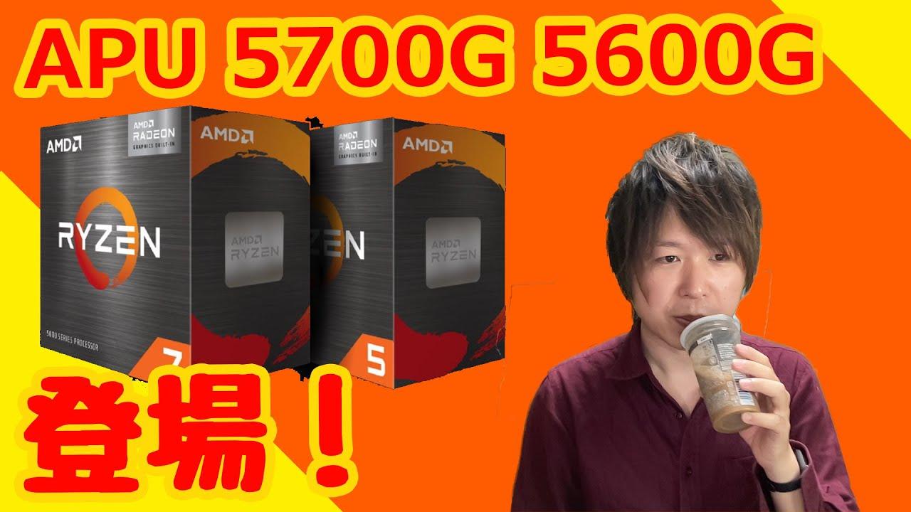 新APU「Ryzen 5 5600G」「Ryzen 7 5700G」をボックス販売決定!米国では8月5日より。