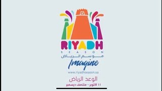 اعلان موسم الرياض ٢٠١٩