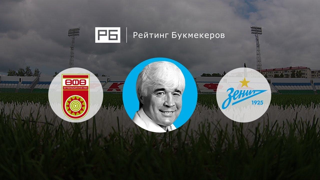 Зенит – Уфа прогноз на матч российской Премьер-лиги