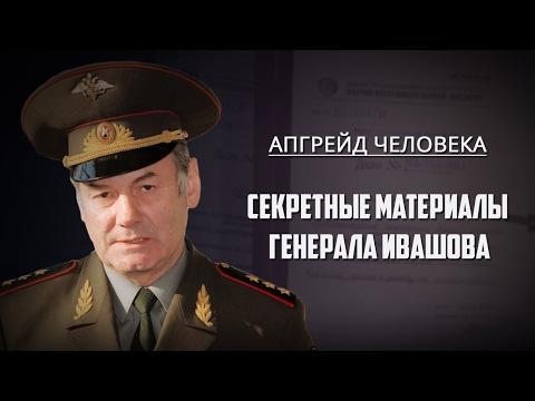 Смотреть Секретные материалы генерала Ивашова. Апгрейд человека онлайн