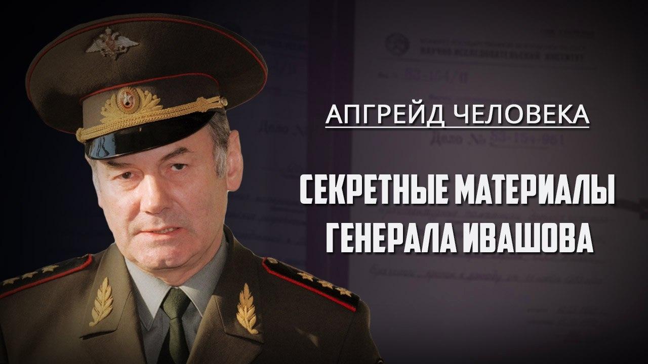 Картинки по запросу Секретные материалы генерала Ивашова. Апгрейд человека