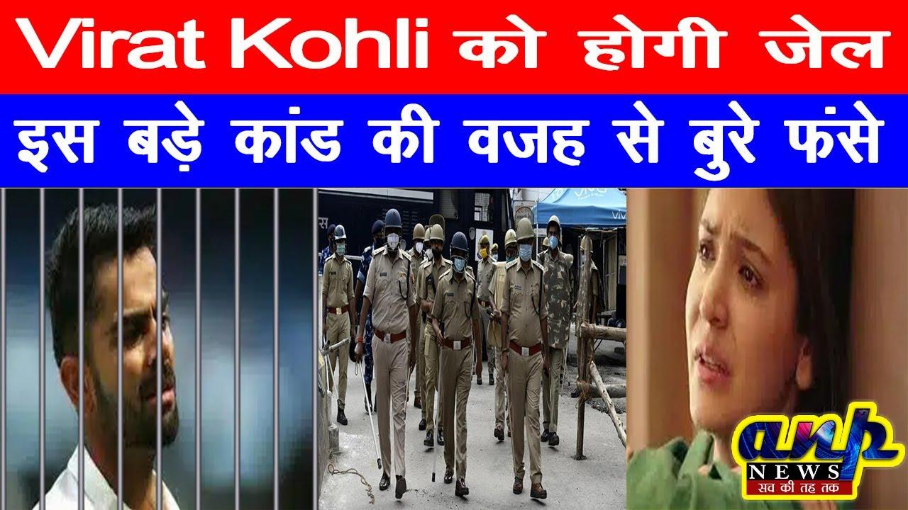 बड़ी खबर!!Virat Kohli को होगी जेल,इस बड़े कांड की वजह से बुरे फंसे भारतीय कप्तान