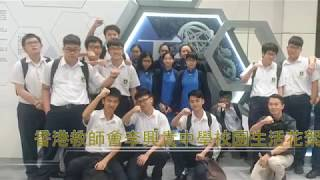 Publication Date: 2017-11-29 | Video Title: 香港教師會李興貴中學校園生活花絮2017-18
