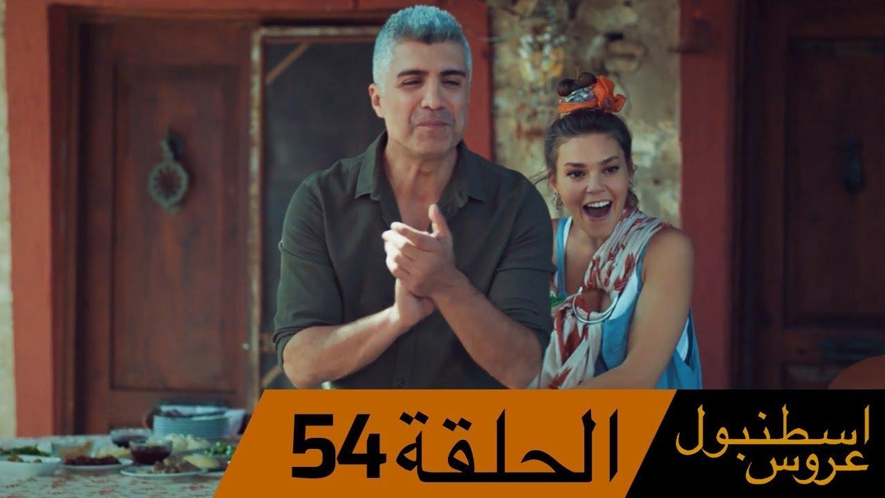 عروس اسطنبول الحلقة 54 İstanbullu Gelin