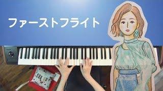 アズニッシモ♪です。 杏沙子さんの『 ファーストフライト 』を演奏しま...
