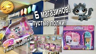 LPS ПРОПАДАЮТ ИЗ МАГАЗИНОВ / ОБЗОР LPS / lps распаковка