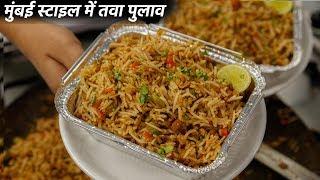 तवा पुलाव बनाने का तरीका - mumbai style cookingshooking tawa pulao recipe.mp3