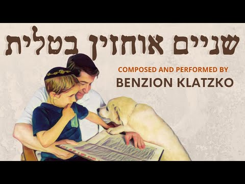 Shnayim Ochazin - שניים אוחזין - Official Music Video - Benzion Klatzko from YouTube · Duration:  4 minutes 13 seconds