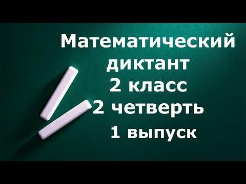 Математический диктант 2 класс 2 четверть 1 выпуск