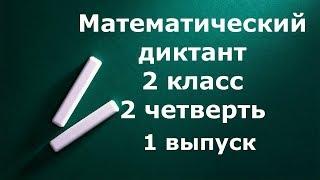 Скачать Математический диктант 2 класс 2 четверть 1 выпуск