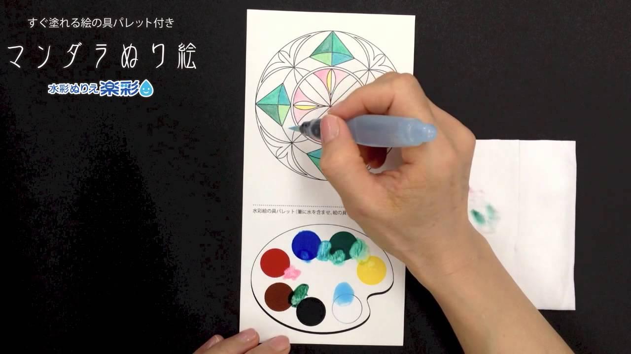 すぐ塗れる絵の具パレット付きマンダラぬり絵 Youtube