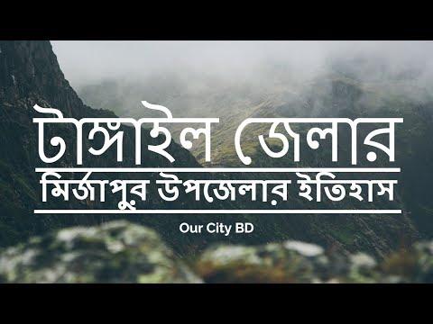 টাঙ্গাইল জেলার মির্জাপুর উপজেলার ইতিহাস ।। History of Mirzapur Upazila of Tangail District