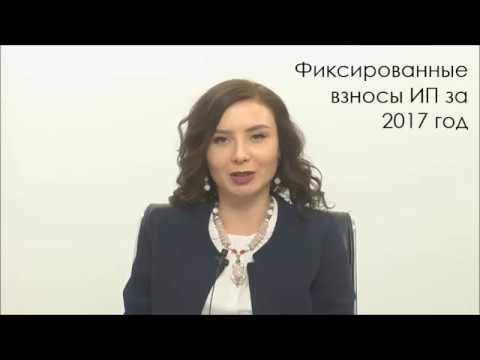Фиксированные взносы ИП за 2017 год