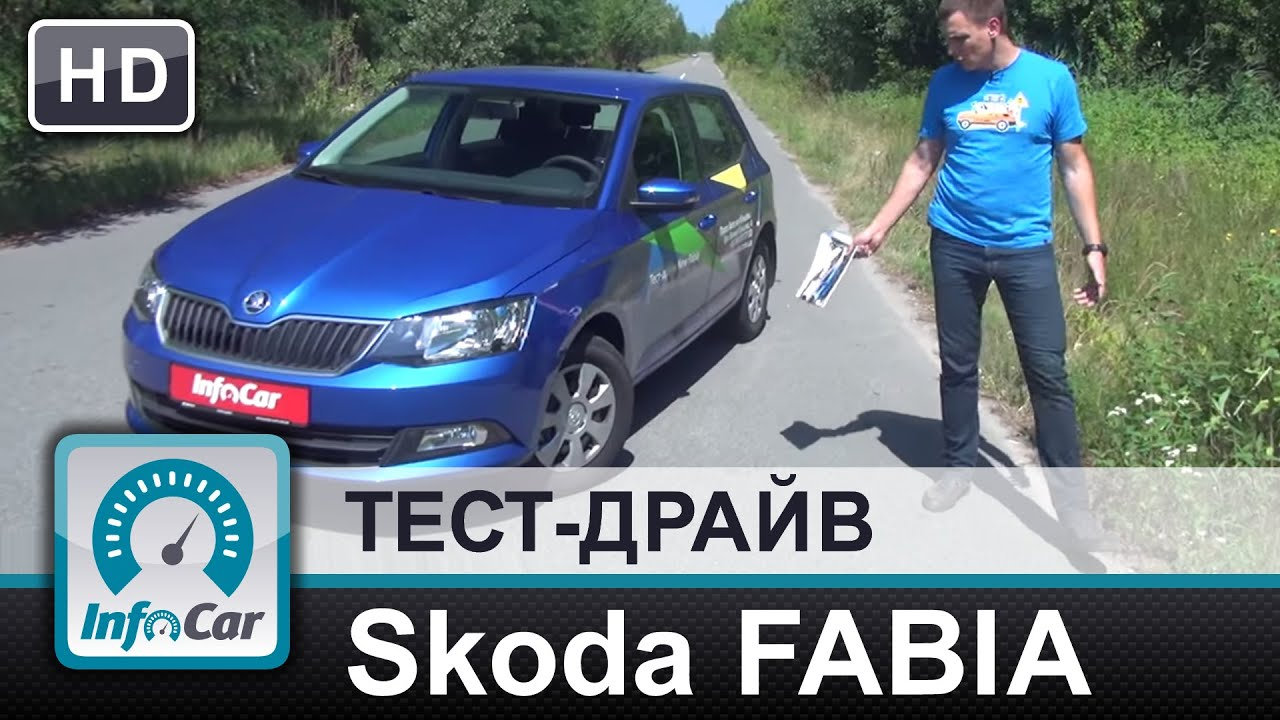Тест драйв Skoda Fabia - YouTube