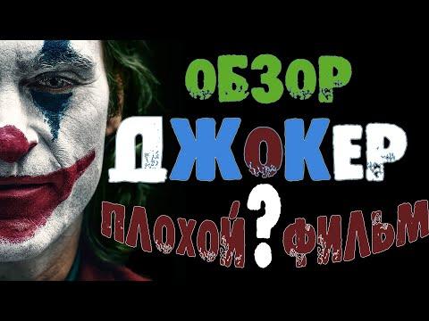 Джокер 2019 Плохой Фильм Обзор
