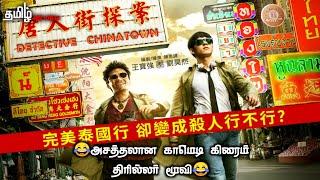 அசத்தலான காமெடி கிரைம் திரில்லர் மூவி Detective Chinatown (2015) tamil review Thumb