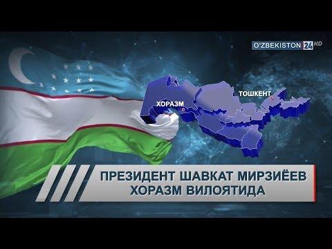 Oʻzbekiston Prezidenti Shavkat Mirziyoyev 2018-yilning 29-noyabr kuni Xorazm viloyatiga keldi