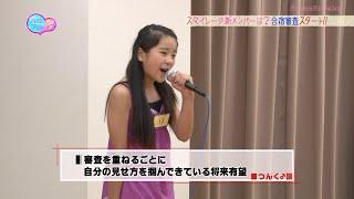 「ハロプロ!TIME」2011年8月4日放送より 3次合宿審査 進出者: 竹内朱莉...