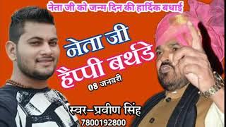"""Happy birthday """"neta ji""""Singer Praveen Singh Basti"""