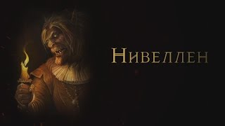 The Witcher: Нивеллен