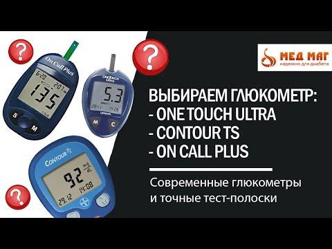 Как выбрать глюкометр? Ван Тач Ультра - Контур ТС - Он Колл Плюс. | глюкометров | сравнение | полоски | дешевые | ультра | самоко | контур | тест | плюс | колл