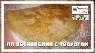 ПП Овсяноблин с творогом - ПП РЕЦЕПТЫ: pp-prozozh.ru