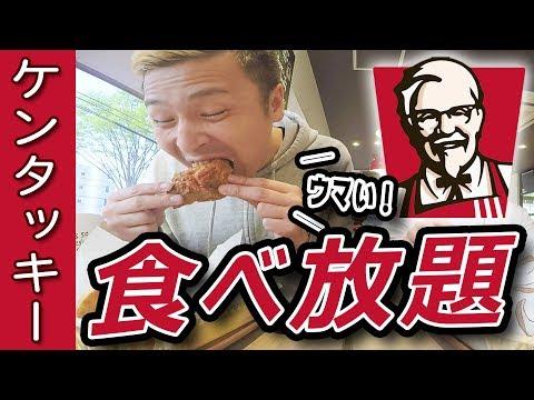 【大食い】45分ケンタッキー食べ放題チャレンジ!!