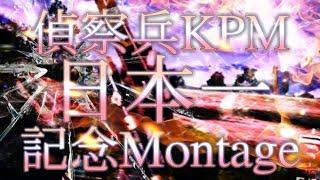 【BF1】日本で最も早く敵を捌く偵察兵 | A Battlefield 1 Sniping Montage