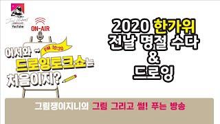 지니어반스TV 2020추석전날 수다&드로잉 방송