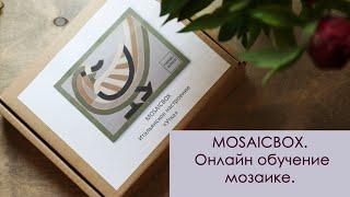 MOSAICBOX - Итальянское настроение. Онлайн обучение мозаике.
