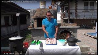 Говяжьи ЯЗЫКИ на мангале  ШАШЛЫК по кавказски