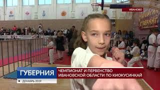Чемпионат и первенство Ивановской области по киокусинкай