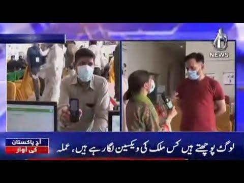 Lahore Main Vaccination Ka Amal Sust Ravi Ka Shikar   Sawal Hai Pakistan Ka   20 May 2021   Aaj News