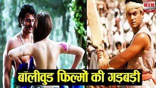 बॉलीवुड मूवीज की भयंकर गलतियां | top bollywood movies mistakes | funny bollywood movies mistakes