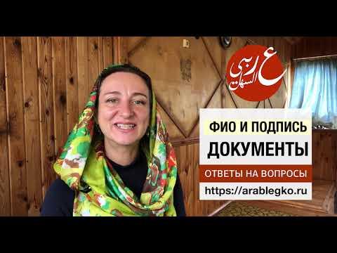 ФИО и подпись – пишем самостоятельно! Как написать в арабских в документах?