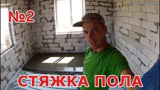 Цементная СТЯЖКА для теплого ПОЛА Заливка пола бетоном Часть 2